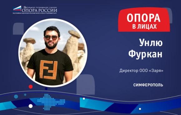 Фуркан Унлю: «Мы открыты любым идеям, которые нам могут предложить в «ОПОРЕ РОССИИ»