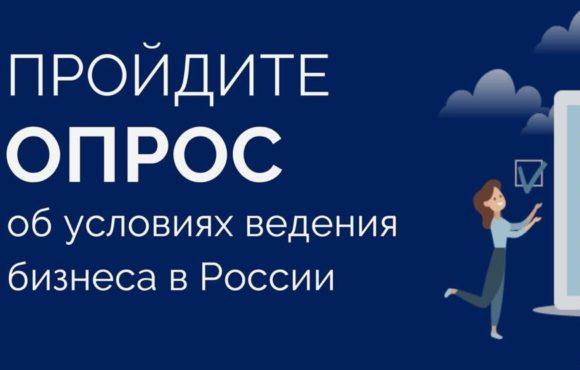 «ОПОРА РОССИИ» запустила масштабное исследование предпринимательского климата в стране