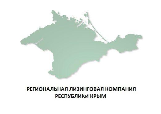 Региональная лизинговая компания Республики Крым