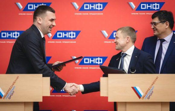 «ОПОРА РОССИИ» и ОНФ подписали соглашение о совместной помощи ветеранам
