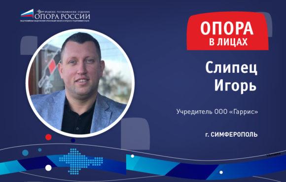 Игорь Слипец: «Для предпринимателя его бизнес — это и есть главное увлечение»