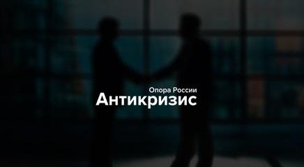 «ОПОРА РОССИИ» создала федеральный Центр антикризисной поддержки предпринимателей