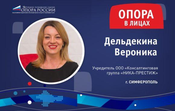 Вероника Дельдекина: «Мой бизнес родился одновременно с моим вторым ребёнком»