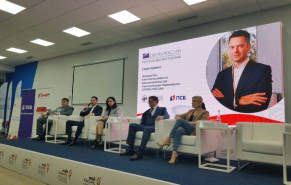 Сергей Лапенко выступил на бизнес-форуме в Ростове-на-Дону