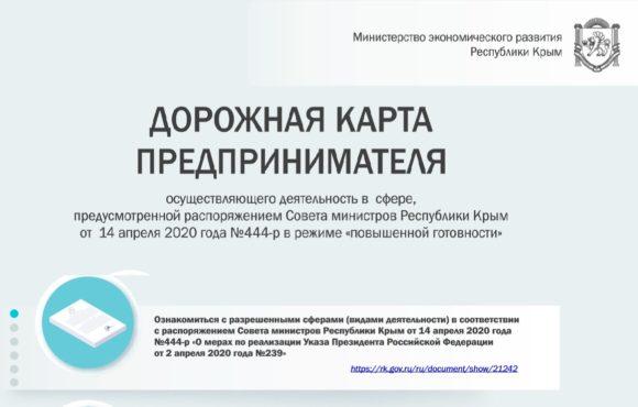 Опубликована форма уведомления для включения в Реестр организаций, имеющих право работать с 1 мая