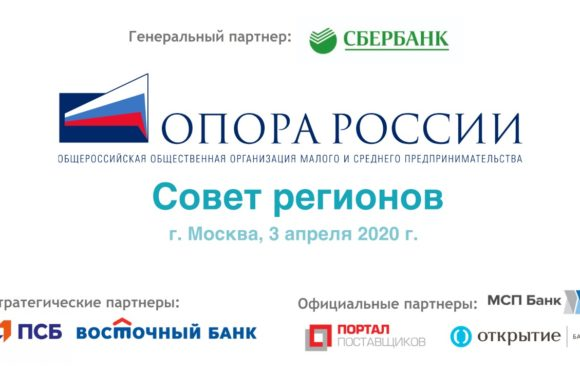 Совет регионов «ОПОРЫ РОССИИ» обсудил меры поддержки МСП в условиях пандемии коронавируса