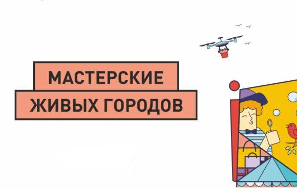 Приглашаем принять участие в образовательном проекте «Мастерские Живых городов»