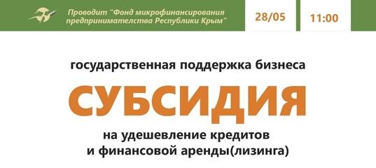 Фонд микрофинансирования предпринимательства Республики Крым приглашает на открытый вебинар