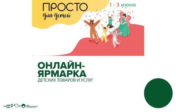 В Крыму состоится первая онлайн-ярмарка «ПРОСТО для детей»