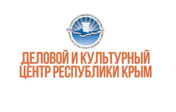 Крымское отделение «ОПОРЫ РОССИИ» и «Деловой и культурный центр Республики Крым» заключили соглашение о сотрудничестве