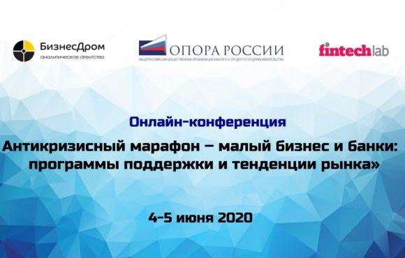 «ОПОРА РОССИИ» проведет двухдневный антикризисный марафон по поддержке МСП