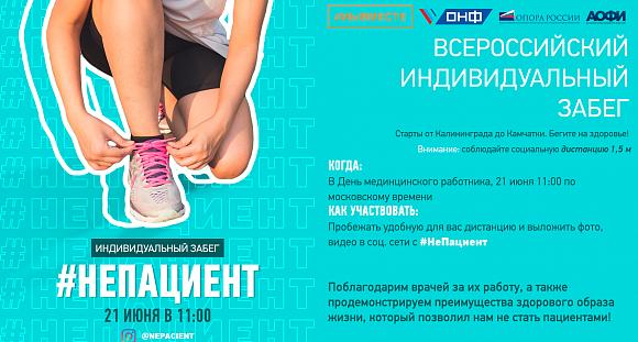 «ОПОРА РОССИИ» приглашает на всероссийский индивидуальный забег #НеПациент