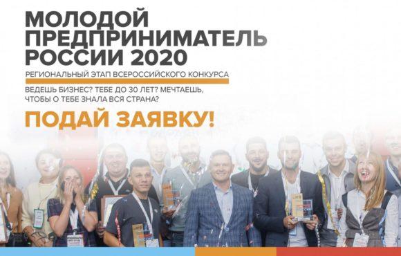 Примите участие в конкурсе «Молодой предприниматель 2020»!