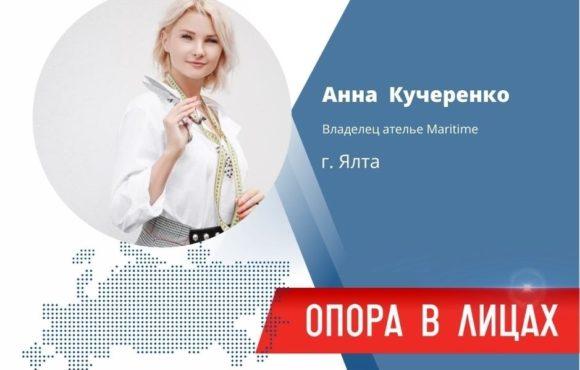 Анна Кучеренко: «Я очень люблю свою работу, но сама шить могу себе позволить только когда появляется свободная минута»