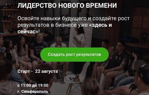 Академия бизнес-лидерства Ирины Гавриловой проведёт однодневный тренинг «Лидерство нового времени»
