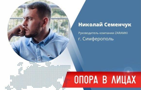 Николай Семенчук: «Сила не в конкуренции, а в партнёрстве»