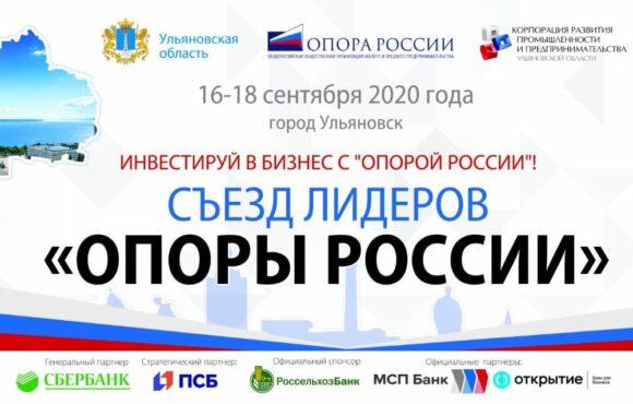 «ОПОРА РОССИИ» проведёт Съезд Лидеров в Ульяновске