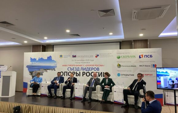 В Ульяновске открылся Съезд Лидеров «ОПОРЫ РОССИИ»