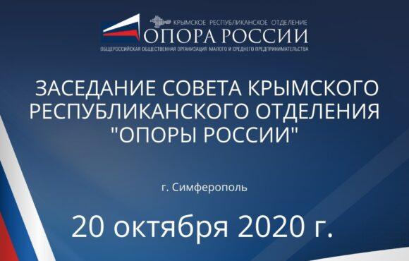 В Крымском отделении «ОПОРЫ РОССИИ» созданы 11 новых комитетов и 2 местных отделения