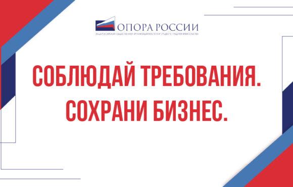 Заявление «ОПОРЫ РОССИИ» о соблюдении требований Роспотребнадзора и мерах самоконтроля бизнеса