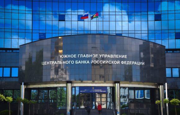 Южное ГУ Банка России проведёт семинар для представителей крупного, среднего и малого бизнеса