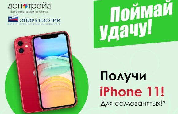 Стань самозанятым – и выиграй iPhone 11