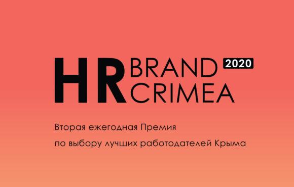 В Крыму определят лучшую компанию-работодателя