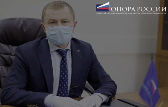 Президент «ОПОРЫ РОССИИ» призвал предпринимателей присоединиться к акции «ОПОРА СТОП COVID»