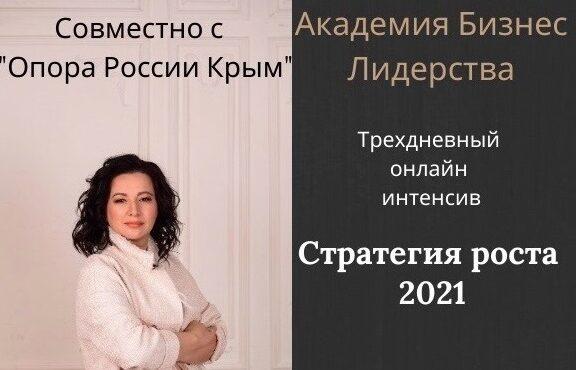 Приглашаем на предновогодний интенсив для предпринимателей «Стратегия роста 2021»!