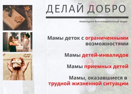 Ялтинское отделение «ОПОРЫ РОССИИ» проводит благотворительную акцию в поддержку мам, оказавшихся в трудной ситуации