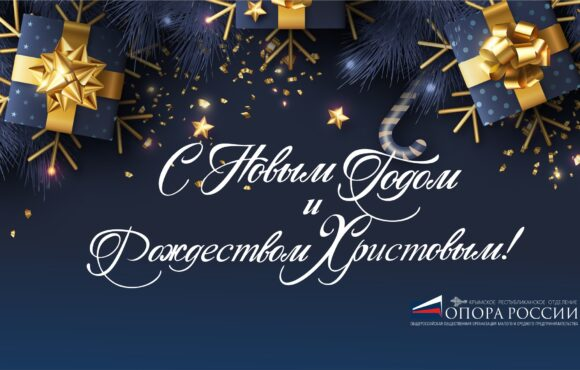 Поздравление Председателя Крымского республиканского отделения «ОПОРЫ РОССИИ» Сергея Лапенко с Новым годом и Рождеством