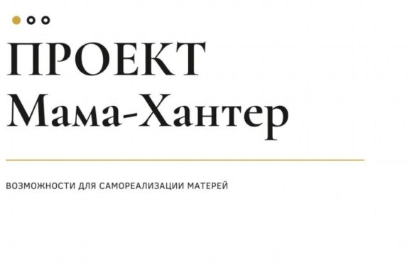 Ялтинское отделение «ОПОРЫ РОССИИ» запустила проект по трудоустройству матерей, воспитывающих детей дома