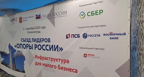 В Калининграде начал работу очередной Съезд лидеров «ОПОРЫ РОССИИ»