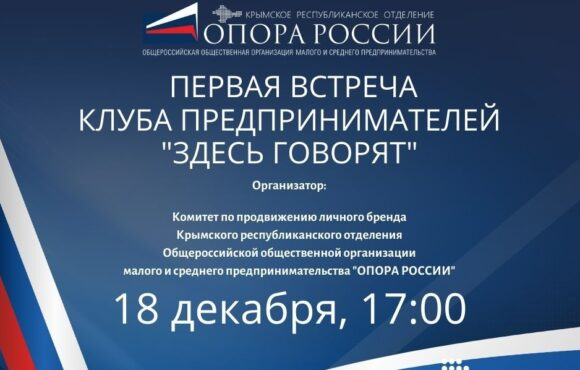 Крымское отделение «ОПОРЫ РОССИИ»  открывает разговорный клуб предпринимателей «ЗДЕСЬ ГОВОРЯТ!»