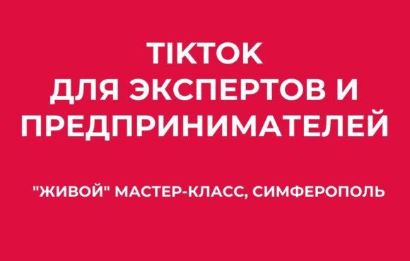В рамках проекта «Бизнес-ОПОРА» в Симферополе состоялся мастер-класс на тему «ТикТок для экспертов и предпринимателей»