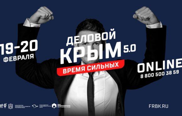 Приглашаем на форум «Деловой Крым. 5.0. Время сильных»