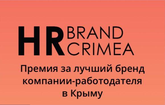 Смотрите суперфинал премии HR BRAND CRIMEA на телеканале «Крым 24»