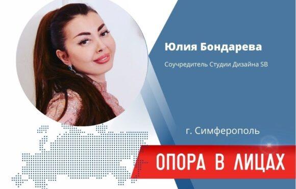 Юлия Бондарева: «Служим обществу красотой!»