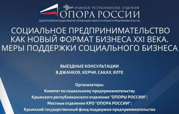 В городах Крыма состоятся выездные консультации по вопросам социального предпринимательства