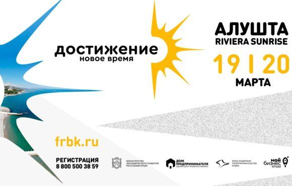 Александр Калинин примет участие в крымском республиканском бизнес-форуме