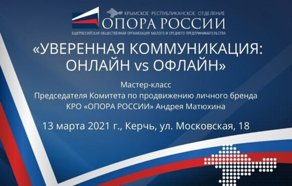 Андрей Матюхин проведёт мастер-класс по ораторскому искусству в Керчи