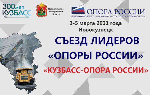 «ОПОРА РОССИИ» проведёт Съезд Лидеров в Новокузнецке