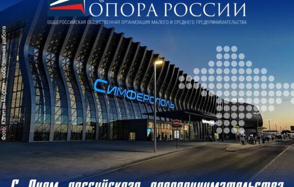 С Днем российского предпринимателя!