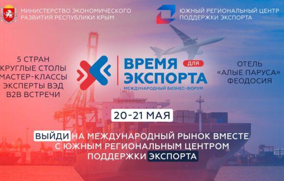 Международный бизнес-форум «Время для экспорта»